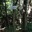 幻の名山・清滝山(眼鏡山)